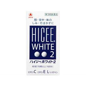 【第3類医薬品】 ハイシーホワイト2(60錠)〔ビタミン剤〕【wtmedi】アリナミン製薬 Alinamin Pharmaceutical