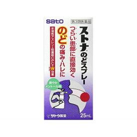 【第3類医薬品】 ストナのどスプレー(25mL)【wtmedi】佐藤製薬 sato