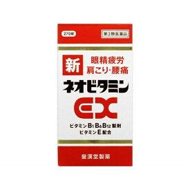 【第3類医薬品】 新ネオビタミンEXクニヒロ(270錠)〔ビタミン剤〕【wtmedi】皇漢堂製薬