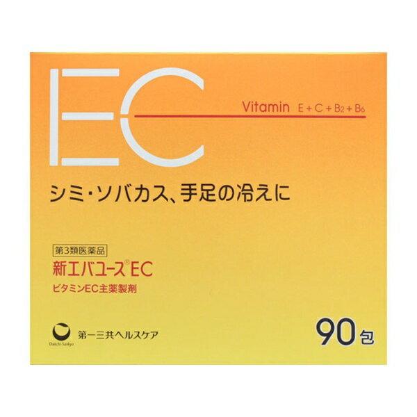 【第3類医薬品】 新エバユースEC(90包)〔ビタミン剤〕第一三共ヘルスケア