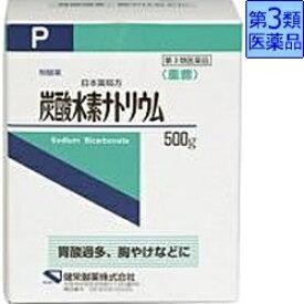 【第3類医薬品】 炭酸水素ナトリウム(500g)【wtmedi】健栄製薬