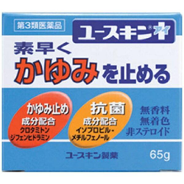 【第3類医薬品】 ユースキンI(65g)ユースキン製薬 Yuskin