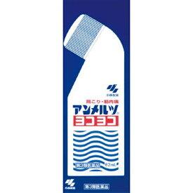 【第3類医薬品】 アンメルツヨコヨコ(82mL)【wtmedi】小林製薬 Kobayashi