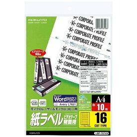 コクヨ KOKUYO メディアラベル モノクロレーザーラベル ビデオテープ背面用 LBP-7674N [A4 /10シート /16面][LBP7674N]【wtcomo】