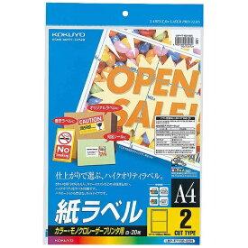コクヨ KOKUYO カラーLBP&PPC用 LBP-F7168-20N [A4 /20シート /2面][LBPF716820]【wtcomo】