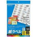 コクヨ KOKUYO カラーレーザー&コピー用 紙ラベル (A4サイズ・65面・20枚) LBP-F7651-20N[LBPF765120]【wtcomo】