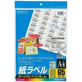コクヨ KOKUYO マルチラベル カラーレーザー&コピー LBP-F7651-20N [A4 /20シート /65面][LBPF765120]【wtcomo】