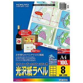 コクヨ KOKUYO マルチラベル カラーレーザー&コピー 白 LBP-G1908 [A4 /100シート /8面 /光沢][LBPG1908]【wtcomo】