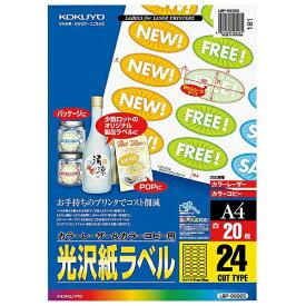 コクヨ KOKUYO マルチラベル カラーレーザー&コピー 白 LBP-G6925 [A4 /20シート /24面 /光沢][LBPG6925]【wtcomo】