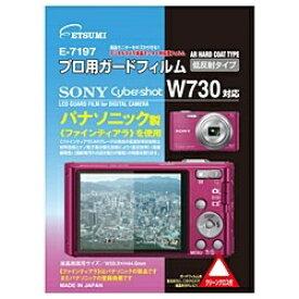 エツミ ETSUMI 液晶保護フィルム(ソニー サイバーショット W730専用) E-7197[E7197プロヨウガードフィルムS]