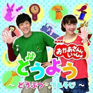 ポニーキャニオン PONY CANYON (キッズ)/「NHKおかあさんといっしょ」どうよう 〜どうぶつ・てあそび〜 【CD】