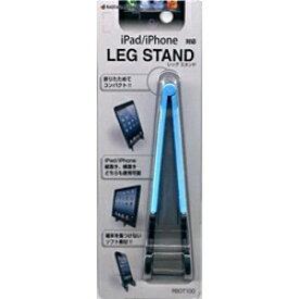 ラスタバナナ RastaBanana タブレット/スマートフォン対応[〜厚み10mm] LEG STAND (ブルー) RBOT100