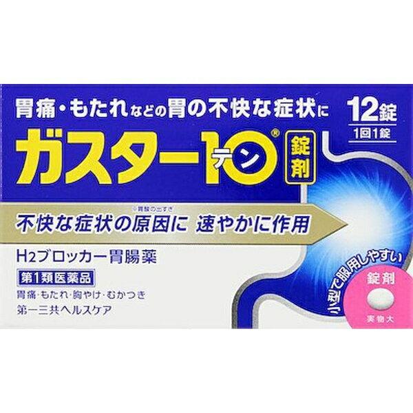 【第1類医薬品】 ガスター10(12錠)〔胃腸薬〕【第一類医薬品ご購入の前にを必ずお読みください】第一三共ヘルスケア