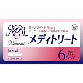 【第1類医薬品】 メディトリート(6個)【第一類医薬品ご購入の前にを必ずお読みください】大正製薬 Taisho