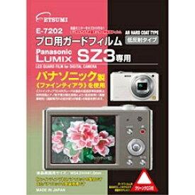 エツミ ETSUMI 液晶保護フィルム(パナソニック LUMIX SZ3専用) E-7202[E7202プロヨウガードフィルムS]