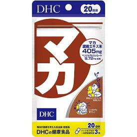 DHC ディーエイチシー DHC(ディーエイチシー) マカ 20日分(60粒)〔栄養補助食品〕【wtcool】