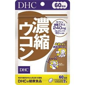 DHC ディーエイチシー DHC(ディーエイチシー) 濃縮ウコン 60日分(120粒)〔栄養補助食品〕【wtcool】