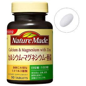 大塚製薬 Otsuka NatureMade(ネイチャーメイド)カルシウム・マグネシウム・亜鉛(90粒)【rb_pcp】