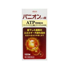 【第2類医薬品】 パニオンコーワ錠(150錠)〔ビタミン剤〕【wtmedi】KOWA 興和