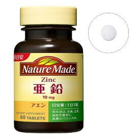 大塚製薬 Otsuka NatureMade(ネイチャーメイド)亜鉛(60粒)【rb_pcp】
