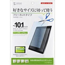 サンワサプライ SANWA SUPPLY タブレット対応[フリーカット〜10.1インチ] 液晶保護指紋防止光沢フィルム LCD-101KFP[LCD101KFP]