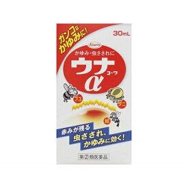 【第(2)類医薬品】 ウナコーワα(30mL)KOWA 興和