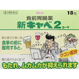 【第2類医薬品】 新キャベ2コーワ(18包)〔胃腸薬〕【wtmedi】KOWA 興和