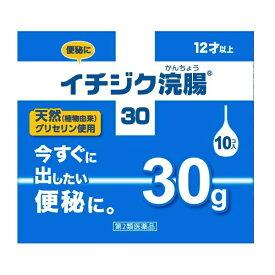 【第2類医薬品】 イチジク浣腸30(30g×10個)〔浣腸〕【wtmedi】イチジク製薬 ICHIJIKU PHARMACEUTICAL
