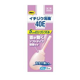 【第2類医薬品】 イチジク浣腸40E(40g×2個)〔浣腸〕【wtmedi】イチジク製薬 ICHIJIKU PHARMACEUTICAL