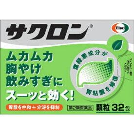 【第2類医薬品】 サクロン(顆粒)(32包)〔胃腸薬〕【wtmedi】エーザイ Eisai