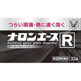 【第(2)類医薬品】 ナロンエースR(32錠)〔鎮痛剤〕★セルフメディケーション税制対象商品大正製薬 Taisho