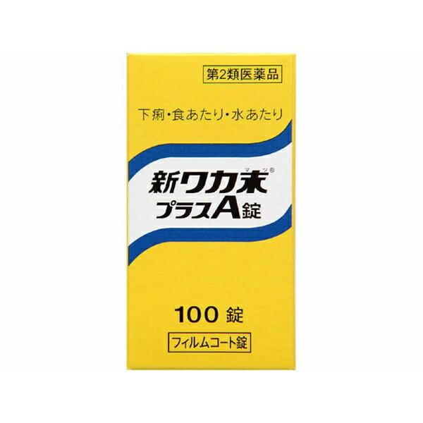 【第2類医薬品】 新ワカ末プラスA錠(100錠)〔下痢止め〕クラシエ Kracie