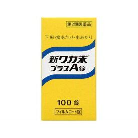 【第2類医薬品】 新ワカ末プラスA錠(100錠)〔下痢止め〕【wtmedi】クラシエ Kracie