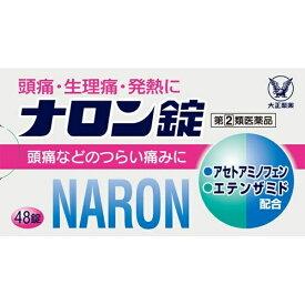 【第(2)類医薬品】 ナロン錠(48錠)〔鎮痛剤〕大正製薬 Taisho