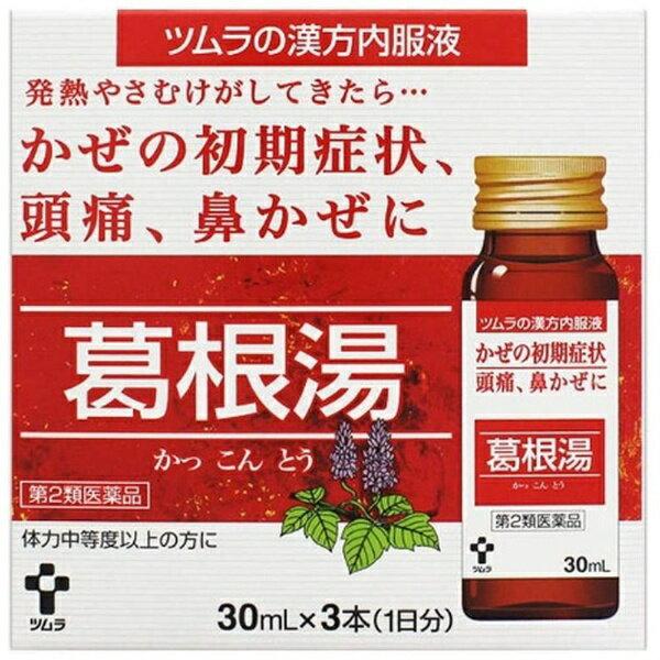 【第2類医薬品】 ツムラ漢方内服液葛根湯(30mL×3本)〔漢方薬〕ツムラ tsumura
