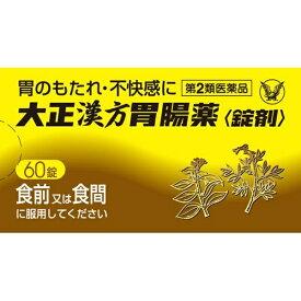 【第2類医薬品】 大正漢方胃腸薬<錠剤>(60錠)〔胃腸薬〕【wtmedi】大正製薬 Taisho