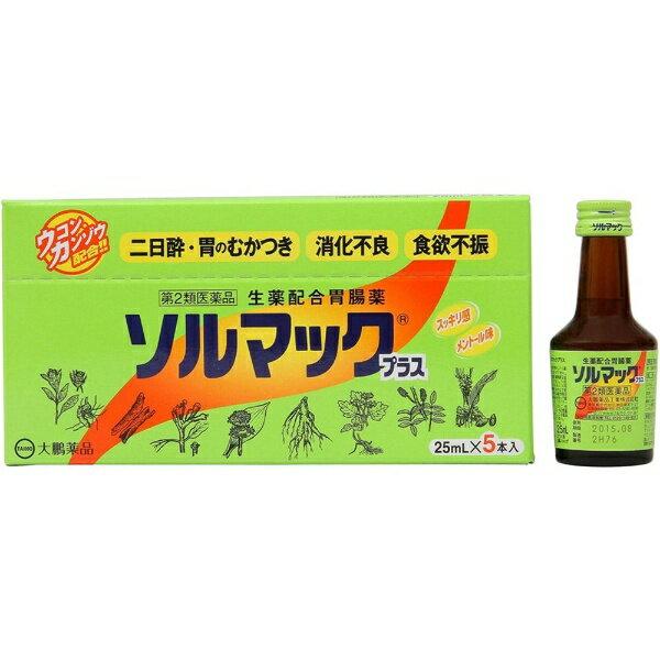【第2類医薬品】 ソルマックプラス(25mL×5本)〔胃腸薬〕大鵬薬品工業
