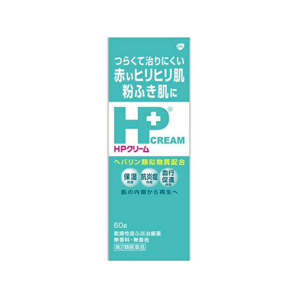 【第2類医薬品】 HPクリーム(60g)GSK グラクソ・スミスクライン