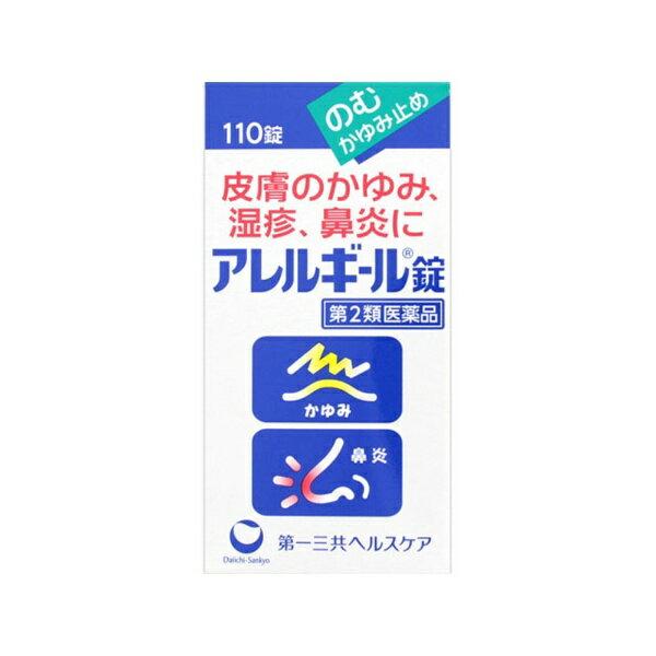 【第2類医薬品】 アレルギール錠(110錠)〔鼻炎薬〕第一三共ヘルスケア