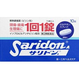 【第(2)類医薬品】 サリドンA(10錠)〔鎮痛剤〕第一三共ヘルスケア DAIICHI SANKYO HEALTHCARE