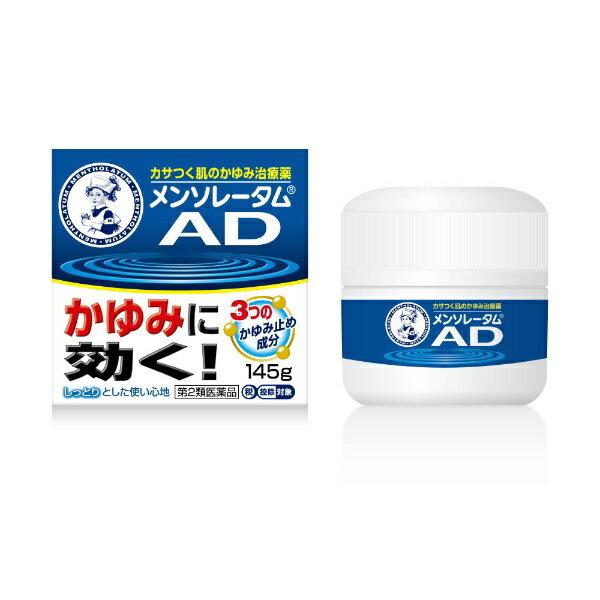 【第2類医薬品】 メンソレータムADクリームm(145g)ロート製薬 ROHTO