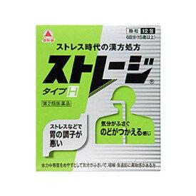 【第2類医薬品】 ストレージタイプH(12包)〔胃腸薬〕【wtmedi】武田コンシューマーヘルスケア Takeda Consumer Healthcare Company