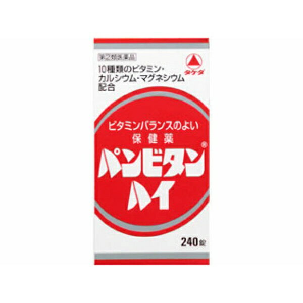 【第(2)類医薬品】 パンビタンハイ(240錠)〔ビタミン剤〕武田薬品工業 Takeda