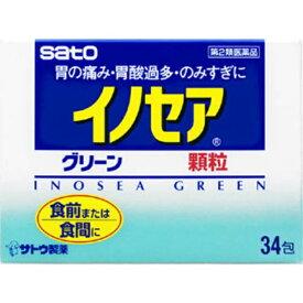 【第2類医薬品】 イノセアグリーン(34包)〔胃腸薬〕【wtmedi】佐藤製薬 sato