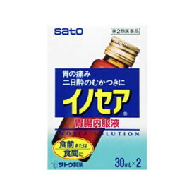 【第2類医薬品】 イノセア胃腸内服液(30mL×2本)〔胃腸薬〕【wtmedi】佐藤製薬 sato