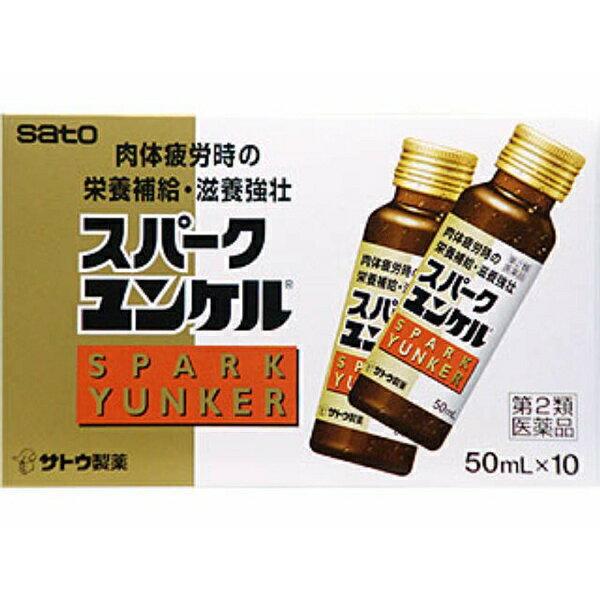 【第2類医薬品】 スパークユンケル(50mL×10本)〔栄養ドリンク〕佐藤製薬 sato