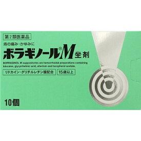 【第2類医薬品】 ボラギノールM坐剤(10個)【wtmedi】武田コンシューマーヘルスケア Takeda Consumer Healthcare Company