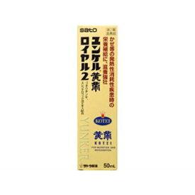 【第2類医薬品】 ユンケル黄帝ロイヤル2(50mL)〔栄養ドリンク〕【wtmedi】佐藤製薬 sato