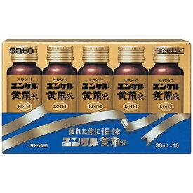 【第2類医薬品】 ユンケル黄帝液 R 30ml×10本入り【wtcool】佐藤製薬 sato