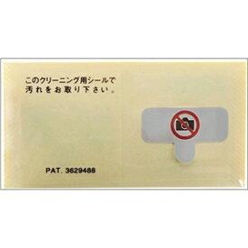 サンワサプライ SANWA SUPPLY スマートフォン対応 撮影禁止セキュリティシール (200枚入り) SLE-1H-200[SLE1H200]